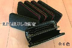R.P.L premium長財布