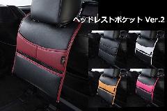 SDヘッドレストポケット Ver.2
