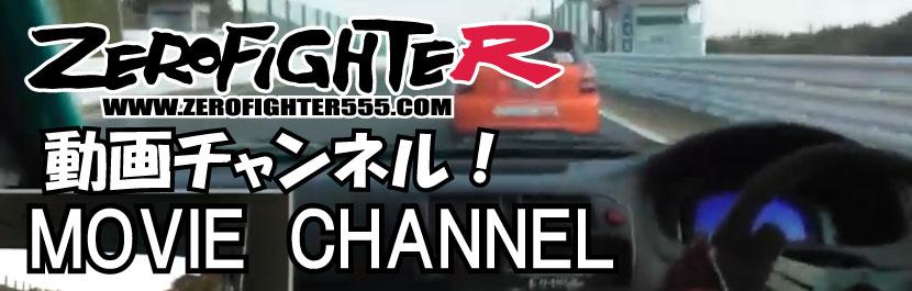 ゼロファイター動画チャンネル