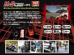 M&SCAM+GPSオンボードカメラキット