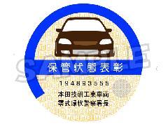 保管状態表彰(車庫証明標章パロディ)ステッカー