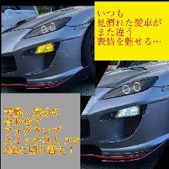 切替LEDフォグランプ 車検対応 形状:H8/H9/H11/HB4