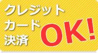 �J�[�h����OK