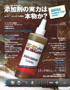 NUTEC エンジンオイル漏れ止め添加剤