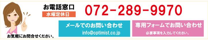 オプティミスト(OPTIMIST)のお客様窓口
