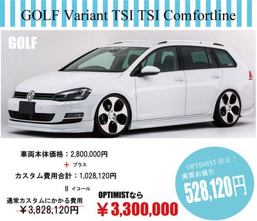 VW ゴルフ7 GOLF7 Variant コンプリート