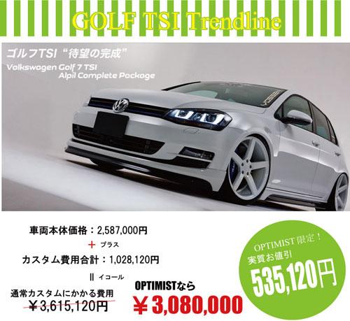 GOLF(ゴルフ)7 TSI Trendline コンプリートプラン