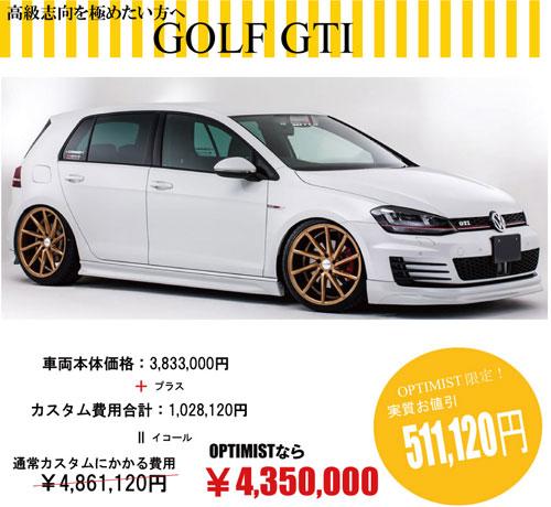 GOLF7 GTI ゴルフ7 コンプリートプラン
