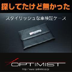 OPTIMIST車検証ケース