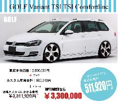 Golf VariantTSI TSI Comfortline ALPIL 新車 コンプリートカー販売