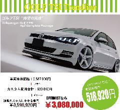 Golf TSI Trendline ALPIL 新車 コンプリートカー販売