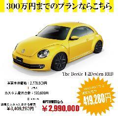 THE BEETLE 新車 コンプリートカー販売