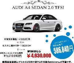 AUDI A4 新車 コンプリートカー販売