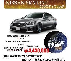 SKYLINE 200GT-t Type P 新車 コンプリートカー販売