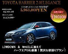 TOYOTA HARRIER(ハリアー) ROJAM ロジャム 新車 コンプリートカー販売