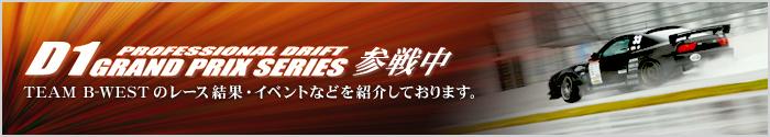 【D1 GRAND PRIX SERIES 参戦中】TEAM B-Westのドリフトレース結果・イベントなどを紹介しております!