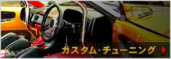 ドリフト用カスタム・チューニング