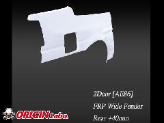AE86 レビン/トレノ全年式 2ドア +40mm リアフェンダー 右/フューエルカバー
