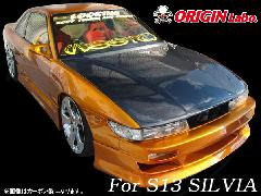 ORIGIN S13 シルビア全年式 Type2 シルバーカーボン ボンネット