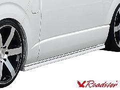 ROADSTER 200系ハイエース LUX MODEL サイドステップ ワイドボディ