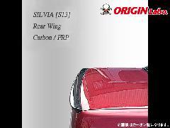 ORIGIN S13 シルビア リアウイング カーボン製