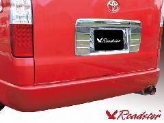 ROADSTER 200系ハイエース リアスムージングバンパー 標準ボディ