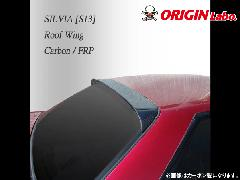 ORIGIN S13 シルビア全年式 ルーフウイング FRP