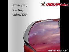 ORIGIN S15 シルビア リアウイング カーボン製