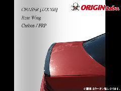 ORIGIN JZX100 チェイサー リアウイング FRP
