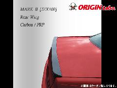 ORIGIN JZX100 マーク�U リアウイング カーボン製