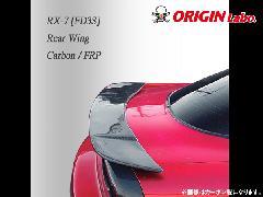 ORIGIN FD3S RX-7全年式 リアウイング カーボン製