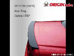 ORIGIN R34 スカイライン 4ドア用 リアウイング カーボン製