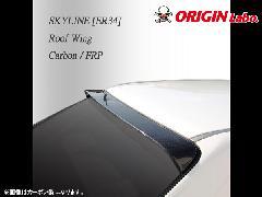 ORIGIN R34 スカイライン 4ドア用全年式 ルーフウイング カーボン製