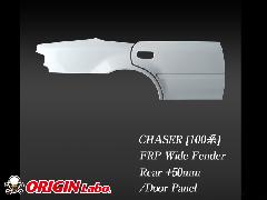 ORIGIN 100系 チェイサー全年式 +50mm リアフェンダー/ドアセット左右