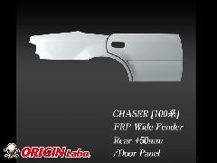 100系 チェイサー全年式 +50mm リアフェンダー/ドアセット左