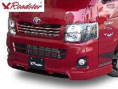ROADSTER 200系 3型ハイエースDTM:exclusiveM-LINE標準ボディ用 フロントリップ