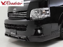 ROADSTER 200系 3型ハイエースDTM:exclusiveM-LINEワイドボディ用 フロントリップ