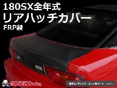ORIGIN 180SX全年式 リア ハッチ カバー ブラックカーボン