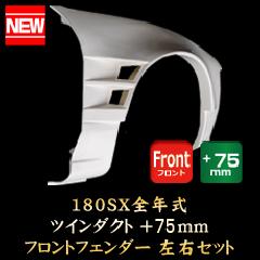 ORIGIN 180SX全年式フロントフェンダー ツインダクト+75mm 左右セット