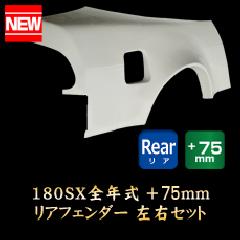 ORIGIN 180SX全年式リアフェンダー+75mm 左右セット