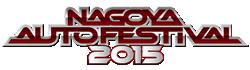 名古屋オートフェスティバル2015
