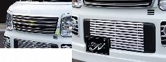 Summerキャンペーン中!!ALLURE DA17W エブリイワゴン フロントグリル 2色ペイント メッキモール付+フロントバンパービレットSET割!