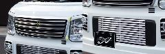 Summerキャンペーン中!!ALLURE DA17W エブリイワゴン フロントグリル 3色ペイント メッキモール付+フロントバンパービレットSET割!