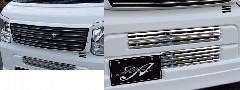 Winterキャンペーン中!!ALLURE DA17V エブリイバン フロントグリル 2色ペイント メッキモール付+フロントバンパービレットSET割