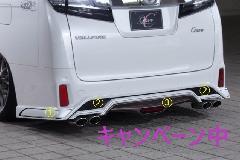 初売りキャンペーン中★VELLFIRE Z Type AGH/GGH30W Crave リアスポイラー/ストップランプ付 3色ペイント