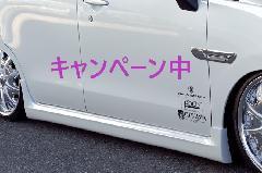 初売りキャンペーン中★タントカスタム後期(L375S) ALLURE サイドステップ 1色ペイント