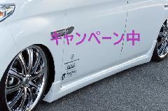 初売りキャンペーン★MOVE CUSTOM ALLURE サイドステップ 1色ペイント