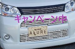 初売りキャンペーン★ALLURE LA100S MOVECUSTOM フロントグリル 1色ペイント メッキモール付