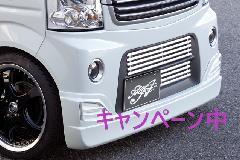 初売りキャンペーン中★エブリーワゴン 5型 PZ系 ALLURE フロントハーフスポイラー/ミニデイライト付 1色ペイント