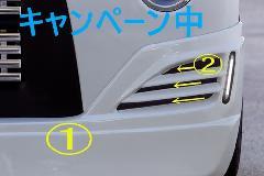 初売りキャンペーン中★エブリーワゴン 5型 PZ系 ALLURE フロントハーフスポイラー/ミニデイライト付 2色ペイント